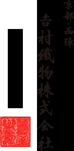 京都・西陣 吉村織物株式会社 平野屋利七